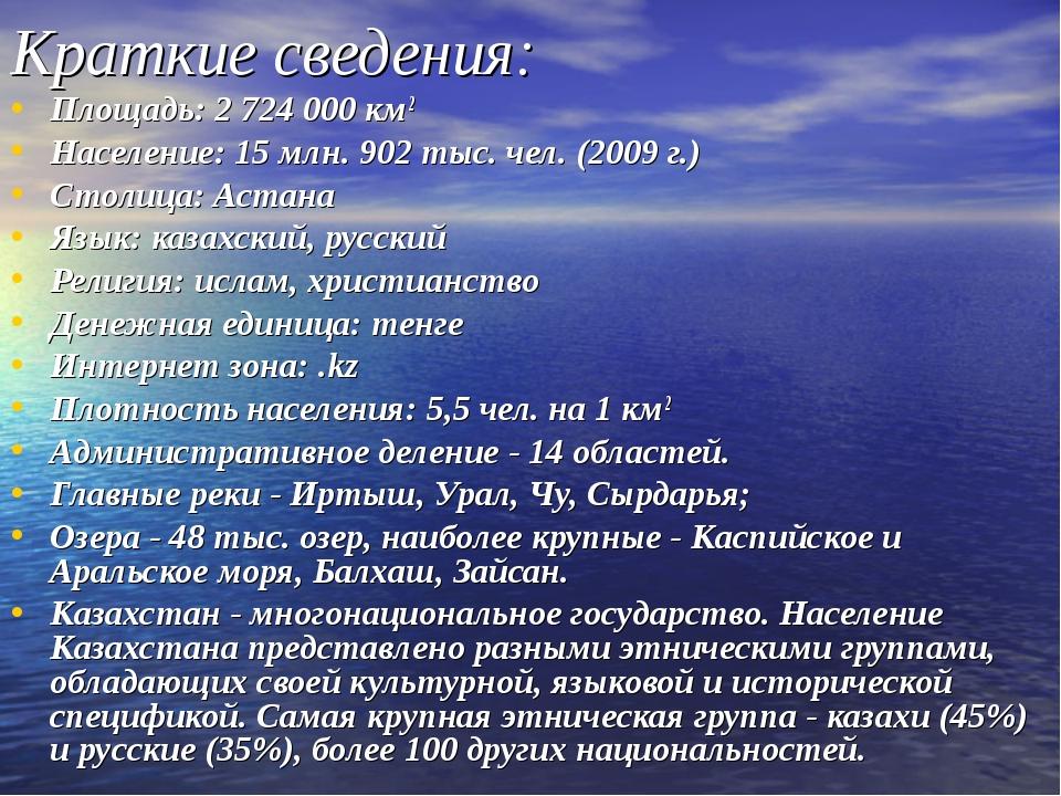 возвышается, день независимости республики казахстан классный час 5 класс лет