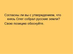 Согласны ли вы с утверждением, что князь Олег собрал русские земли? Свою пози