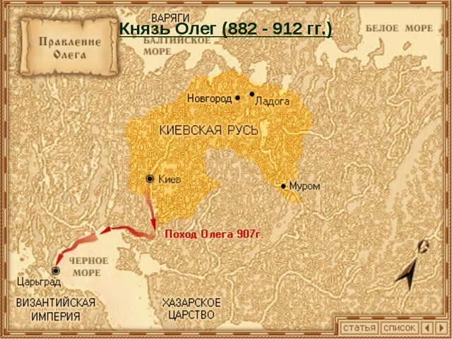 Князь Олег (882 - 912 гг.)