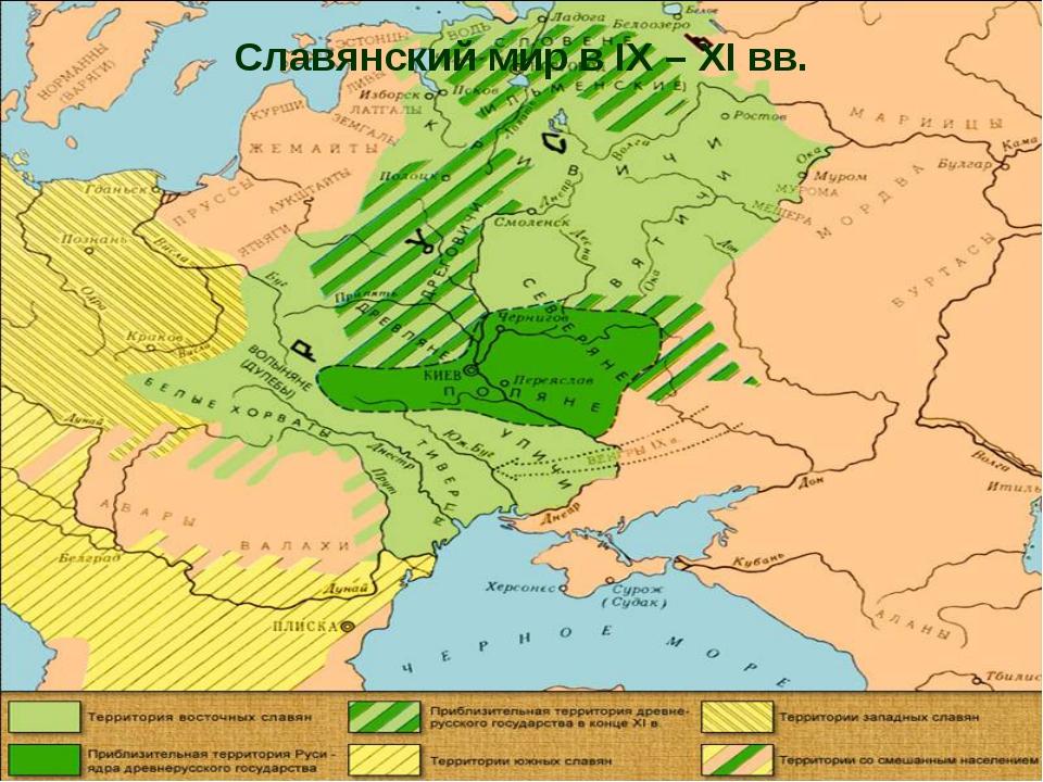 Славянский мир в IX – XI вв.