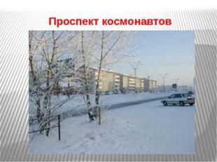 Проспект космонавтов