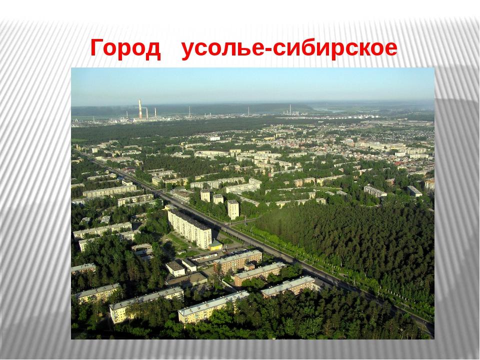 Город усолье-сибирское