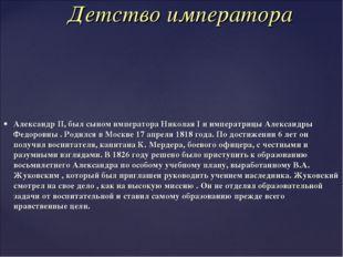 Александр II, был сыном императора Николая I и императрицы Александры Федоров