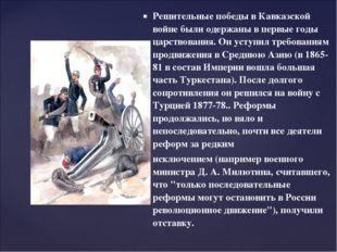 Решительные победы в Кавказской войне были одержаны в первые годы царствовани