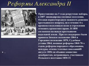 Реформы Александра II . Приостановил на 3 года рекрутские наборы, в 1857 ликв
