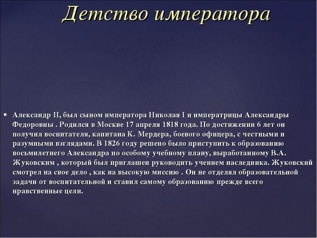 Александр II, был сыном императора Николая I и императрицы Александры Федоров...