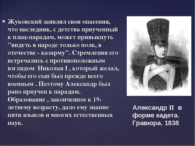 Жуковский заявлял свои опасения, что наследник, с детства приученный к плац-п...