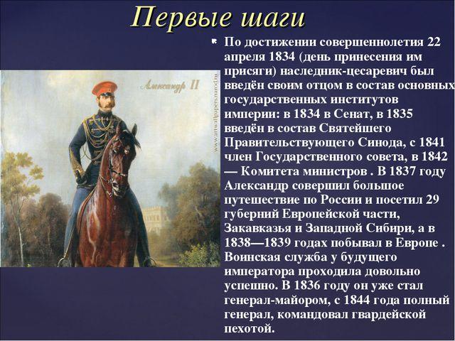 Первые шаги По достижении совершеннолетия 22 апреля 1834 (день принесения им...