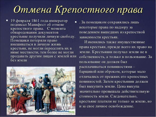 Отмена Крепостного права 19 февраля 1861 года император подписал Манифест об...