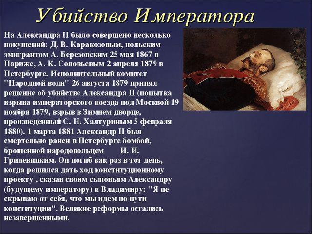 Убийство Императора На Александра II было совершено несколько покушений: Д. В...
