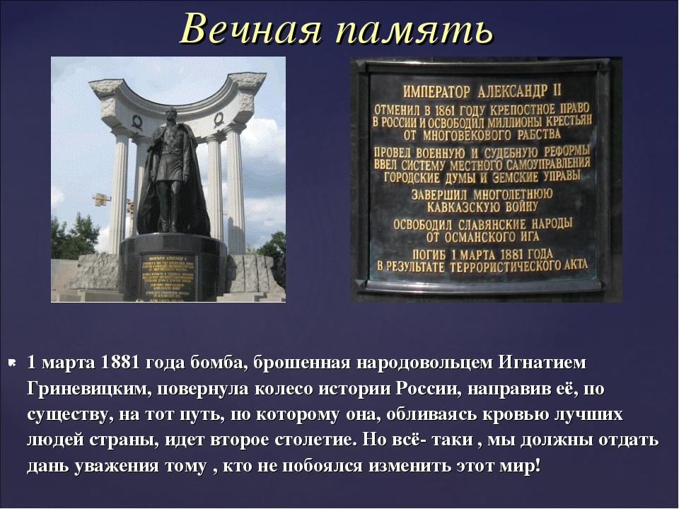 1 марта 1881 года бомба, брошенная народовольцем Игнатием Гриневицким, поверн...