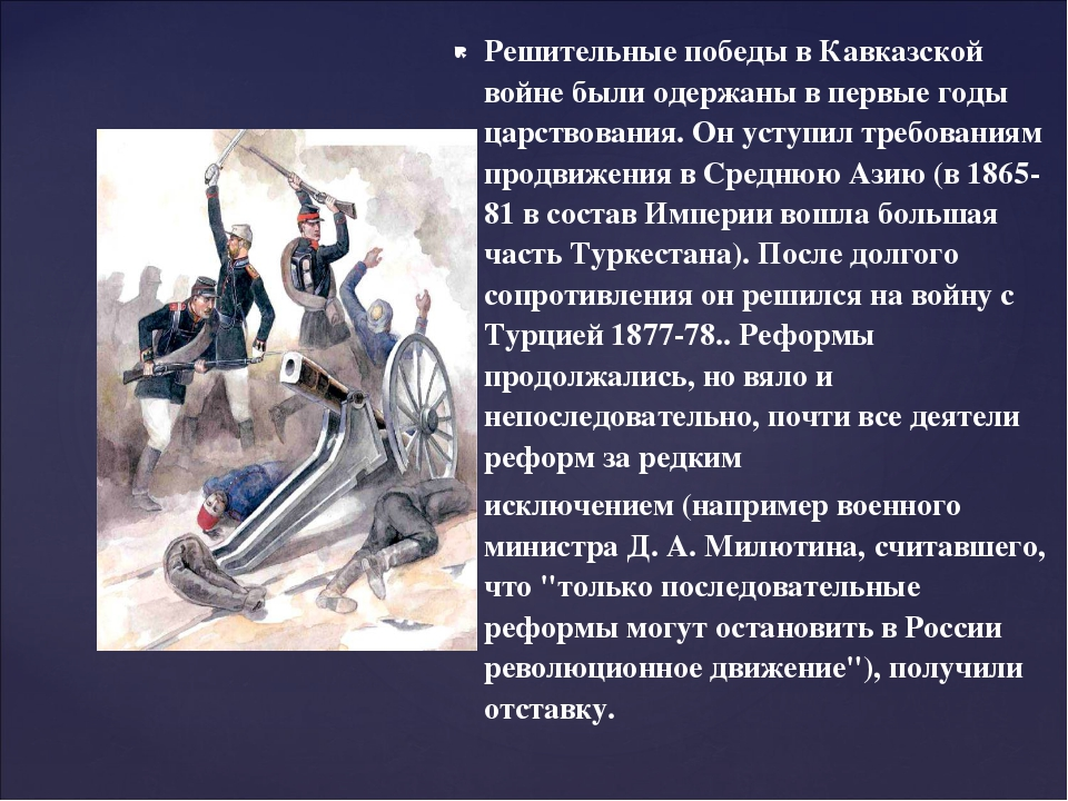 Решительные победы в Кавказской войне были одержаны в первые годы царствовани...