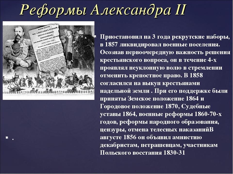 Реформы Александра II . Приостановил на 3 года рекрутские наборы, в 1857 ликв...