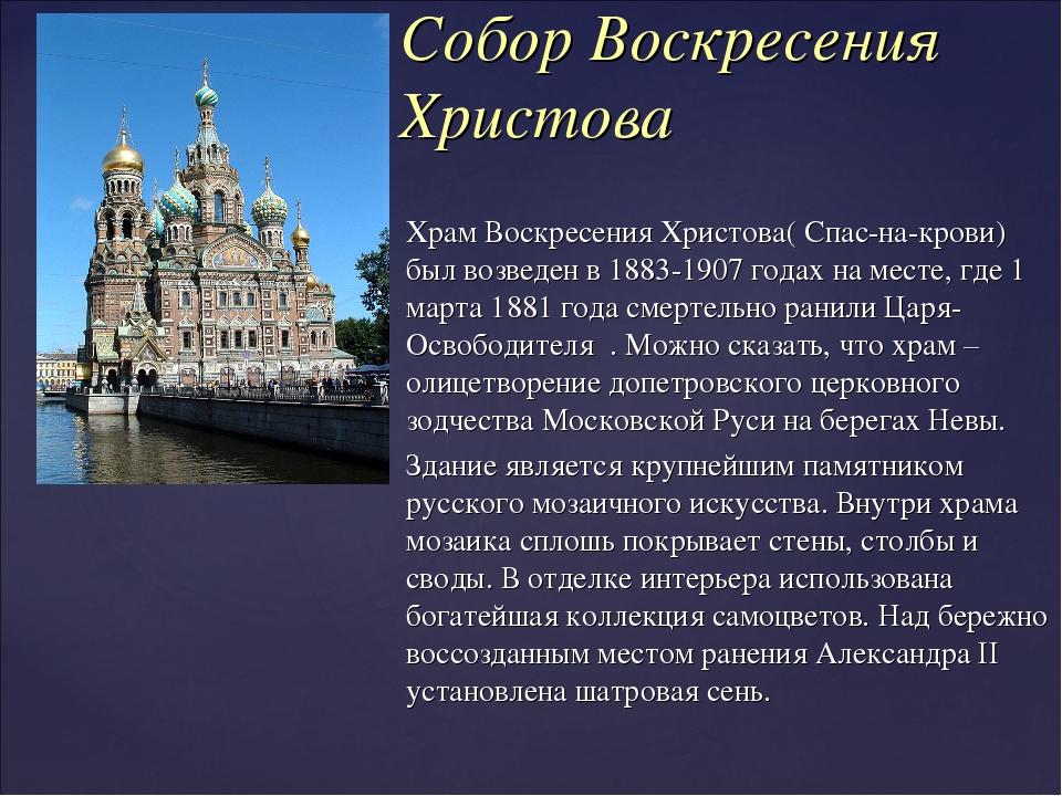 Храм Воскресения Христова( Спас-на-крови) был возведен в 1883-1907 годах на м...