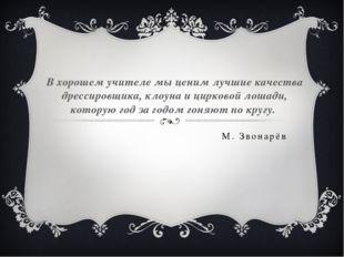 М. Звонарёв В хорошем учителе мы ценим лучшие качества дрессировщика, клоуна