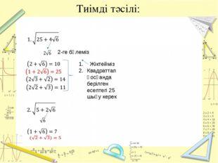 Тиімді тәсілі: 2-ге бөлеміз Жіктейміз Квадраттап қосқанда берілген есептегі 2
