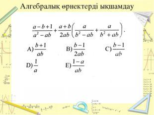 Алгебралық өрнектерді ықшамдау
