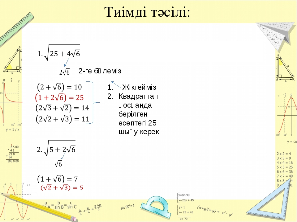 Тиімді тәсілі: 2-ге бөлеміз Жіктейміз Квадраттап қосқанда берілген есептегі 2...
