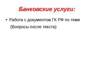 Банковские услуги: Работа с документом ГК РФ по теме (Вопросы после текста)