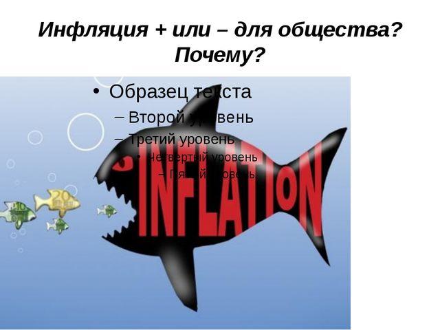 Инфляция + или – для общества? Почему?