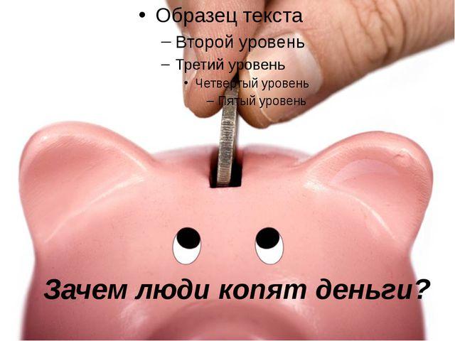 Зачем люди копят деньги?