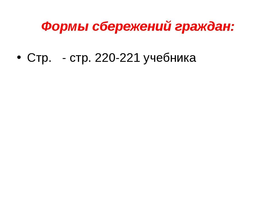 Формы сбережений граждан: Стр. - стр. 220-221 учебника