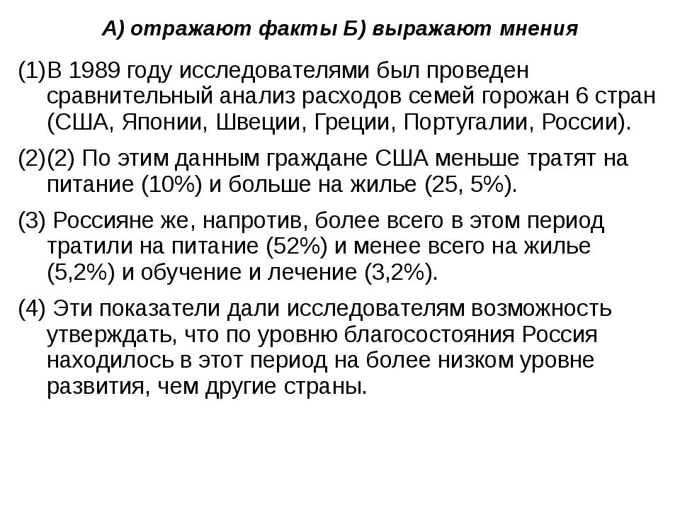 А) отражают факты Б) выражают мнения В 1989 году исследователями был проведен...