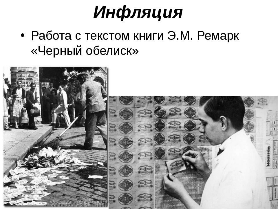 Инфляция Работа с текстом книги Э.М. Ремарк «Черный обелиск»