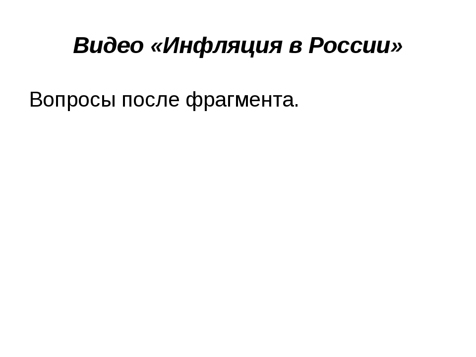 Видео «Инфляция в России» Вопросы после фрагмента.