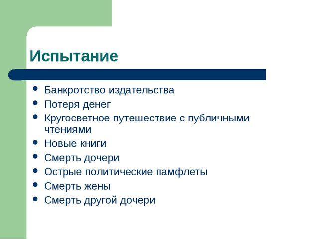 Испытание Банкротство издательства Потеря денег Кругосветное путешествие с пу...
