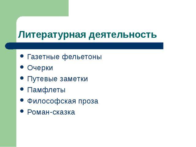 Литературная деятельность Газетные фельетоны Очерки Путевые заметки Памфлеты...