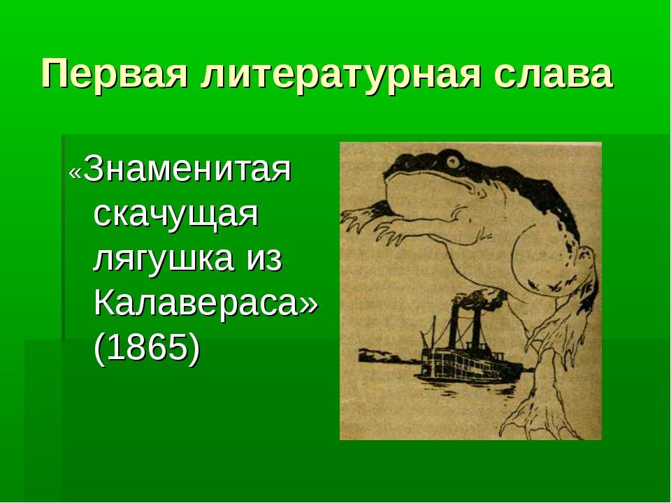 Первая литературная слава «Знаменитая скачущая лягушка из Калавераса» (1865)