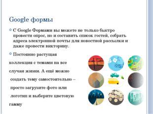 Google формы С Google Формами вы можете не только быстро провести опрос, но и