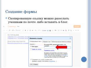 Создание формы Скопированную ссылку можно разослать ученикам по почте либо вс