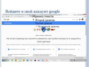 Войдите в свой аккаунт google
