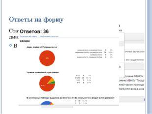 Ответы на форму Статистику ответов, в том числе в виде диаграммы, можно просм