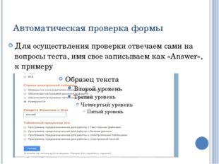 Автоматическая проверка формы Для осуществления проверки отвечаем сами на воп