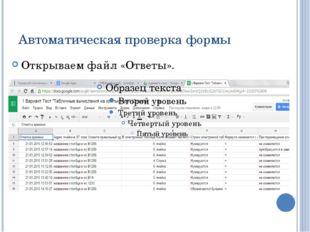 Автоматическая проверка формы Открываем файл «Ответы».