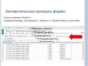 Автоматическая проверка формы После установки «Flubaroo». Выбираем вкладку «Д