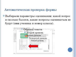 Автоматическая проверка формы Выбираем параметры оценивания: какой вопрос и с