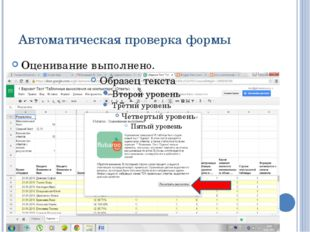Автоматическая проверка формы Оценивание выполнено.