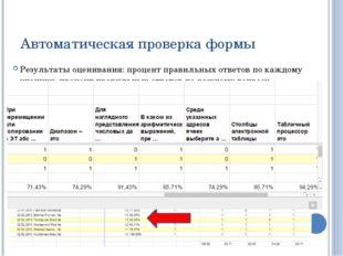 Автоматическая проверка формы Результаты оценивания: процент правильных ответ