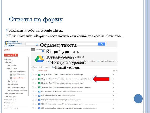 Ответы на форму Заходим к себе на Google Диск. При создании «Формы» автоматич...