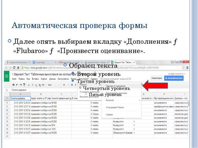 Автоматическая проверка формы Далее опять выбираем вкладку «Дополнения» → «Fl...