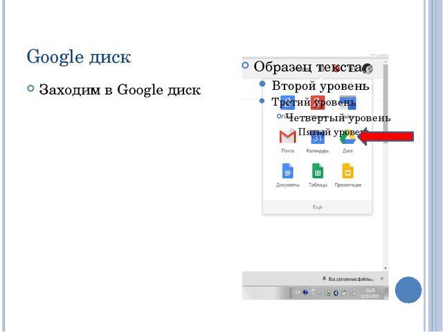 Google диск Заходим в Google диск