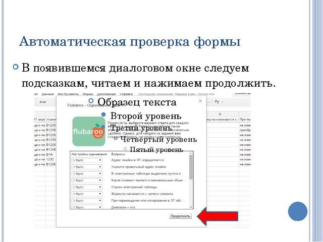 Автоматическая проверка формы В появившемся диалоговом окне следуем подсказка...