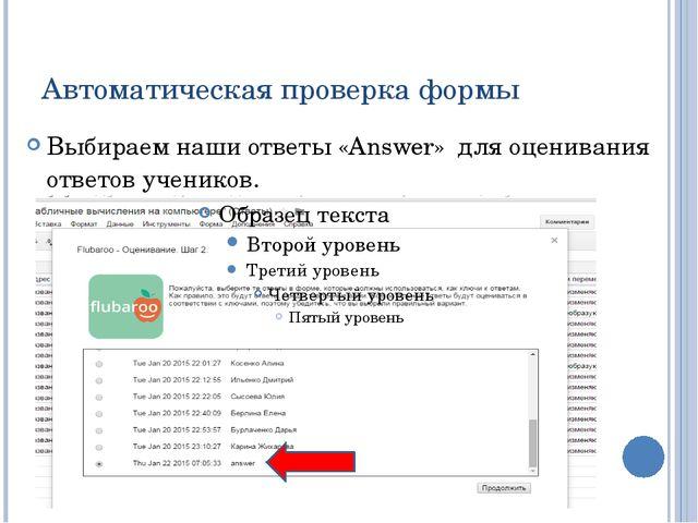 Автоматическая проверка формы Выбираем наши ответы «Answer» для оценивания от...