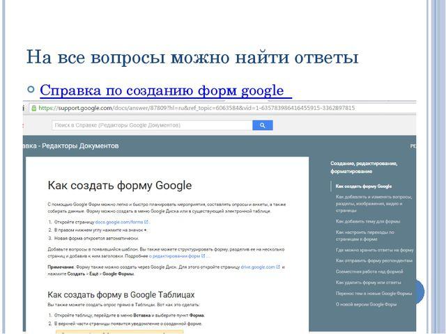 На все вопросы можно найти ответы Справка по созданию форм google