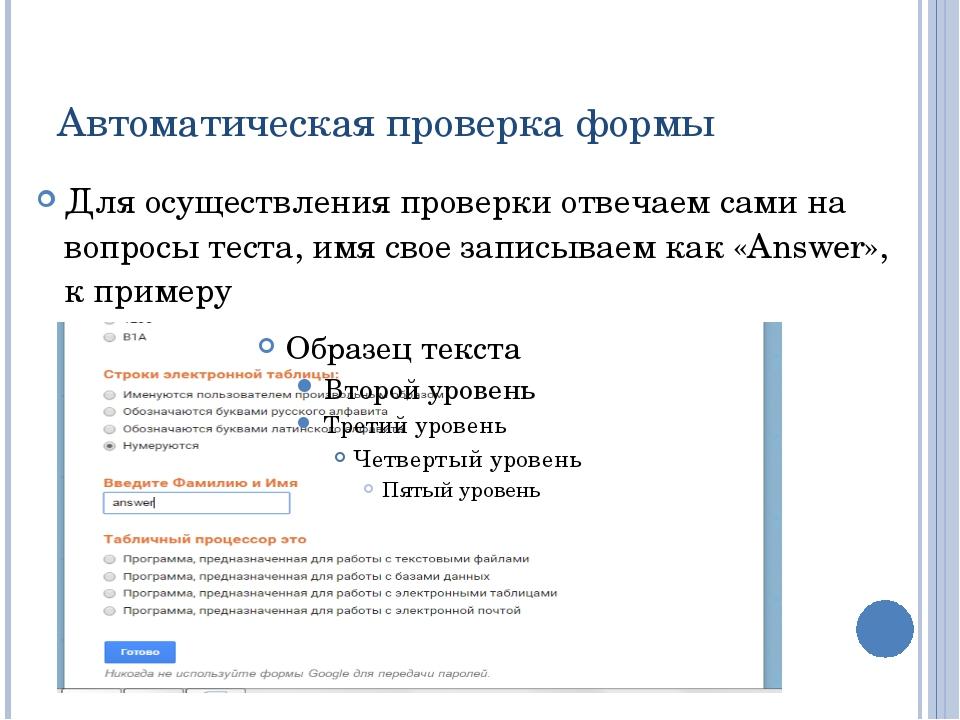 Автоматическая проверка формы Для осуществления проверки отвечаем сами на воп...