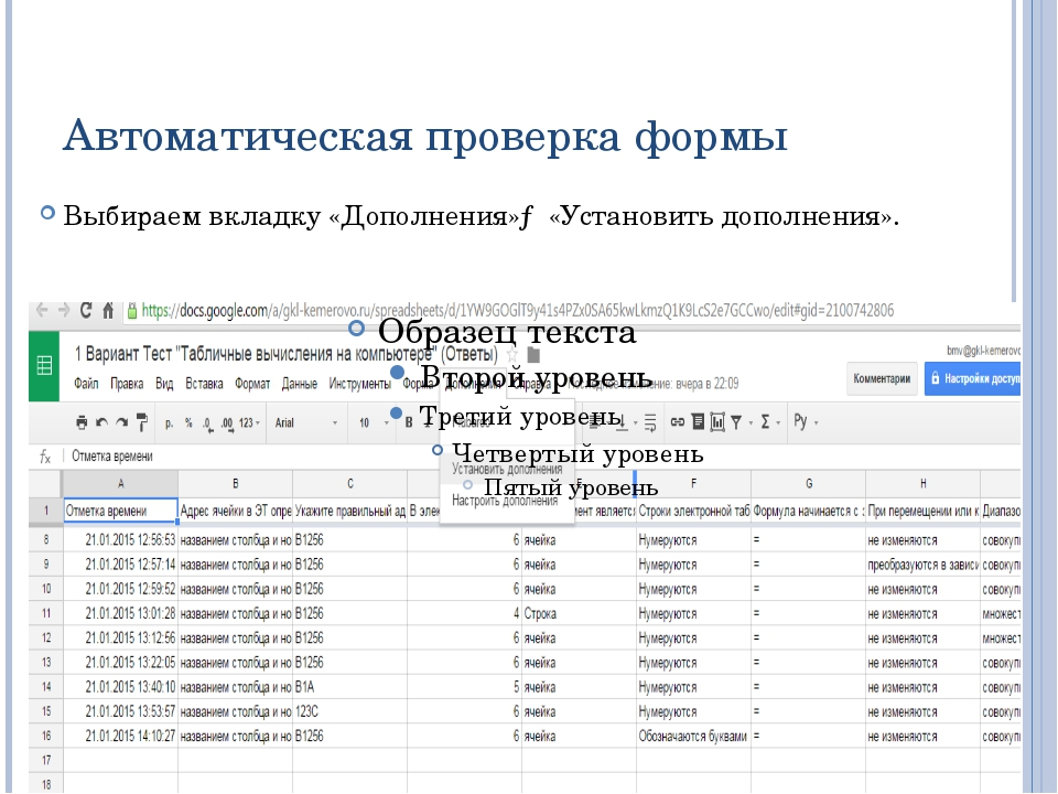 Автоматическая проверка формы Выбираем вкладку «Дополнения»→ «Установить допо...